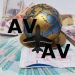 Рекомендации при покупке авиабилетов